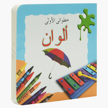 Arabic Colour Book