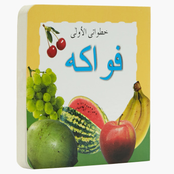 The Arabic Fruit Book
